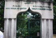 Macau Islamic Mosque and Cemetry - Directory «HalalGuide»