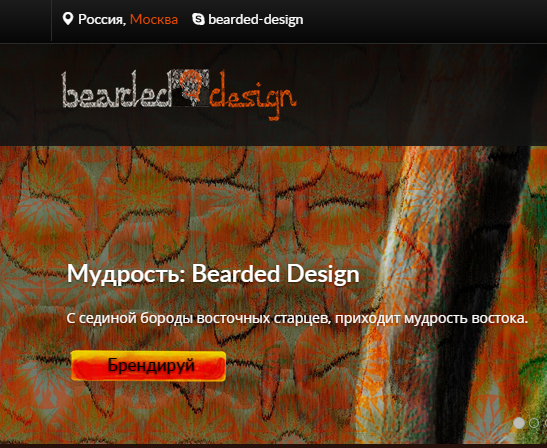 Bearded design - Каталог «HalalGuide»