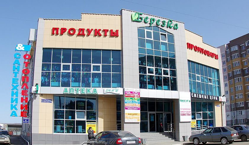 Halal sausages in the shopping center on Berezka - Directory «HalalGuide»