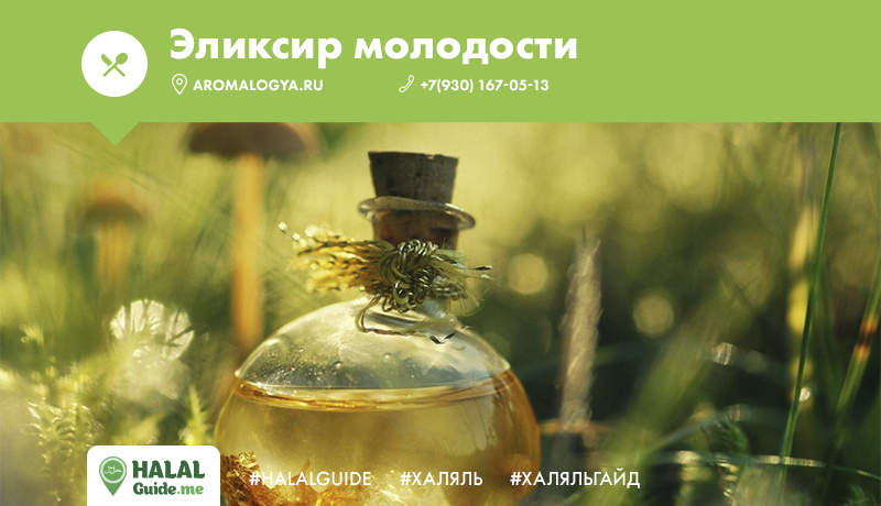 The elixir of youth - Directory «HalalGuide»