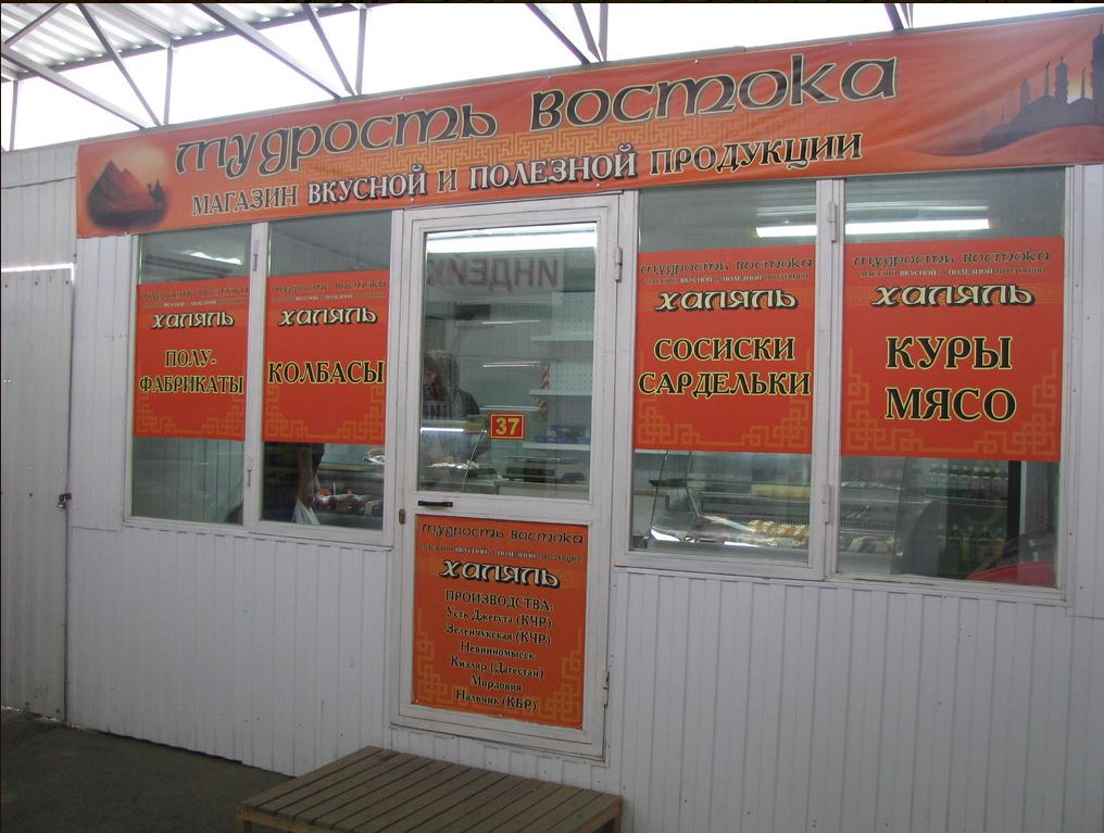 Products Halal on Tukhachevsky the market - Directory «HalalGuide»