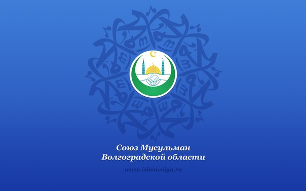 The Union of Muslims of the Volgograd region - Directory «HalalGuide»