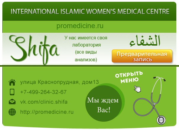 Islamic medical center - Directory «HalalGuide»